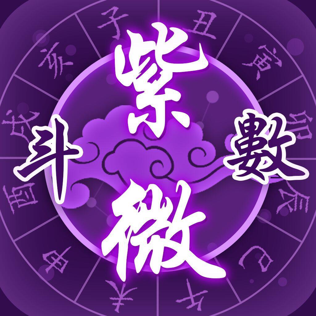 紫微十二宫之奴仆宫(交友宫)