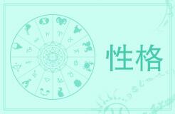 十二星座对应的月份表 12星座的月份与性格解读