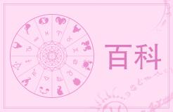 12星座的时间顺序排列排名表 十二星座日期月份表及符号