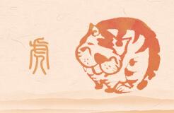 属虎的是哪年的 属虎的年份年龄对照表