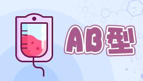 最难放开旧情的血型排名:第三名AB型血
