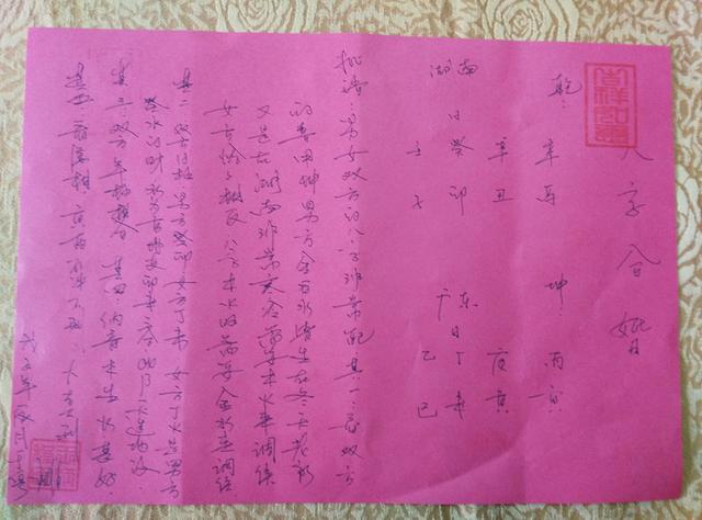 夫妻八字相合,一生和睦幸福!王炳程老师八字合婚经典案例